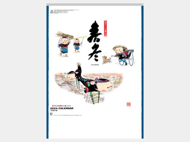 春冬(大) NK76 カレンダー印刷 2019年度