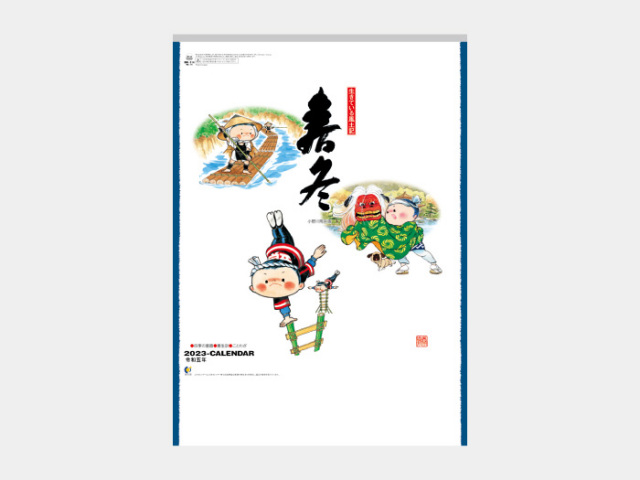 春冬(大) NK76  カレンダー印刷 2020年度