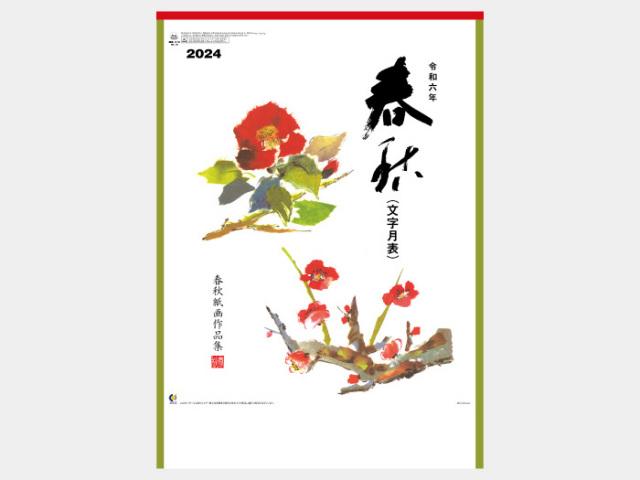 春秋文字 NK78 カレンダー印刷 2020年度