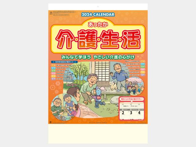 あったか介護生活 NK79カレンダー印刷 2019年度