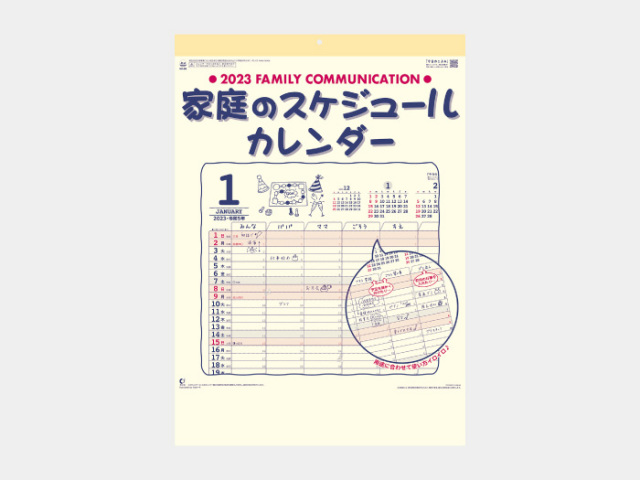 家庭のスケジュールカレンダー NK80カレンダー印刷 2019年度