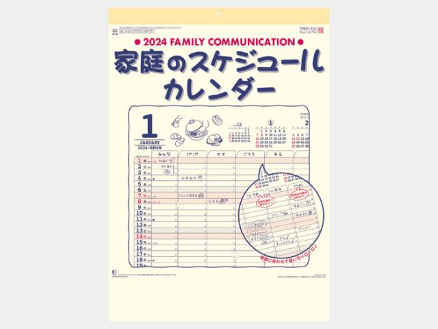 家庭のスケジュールカレンダー NK80 カレンダー印刷 2020年度