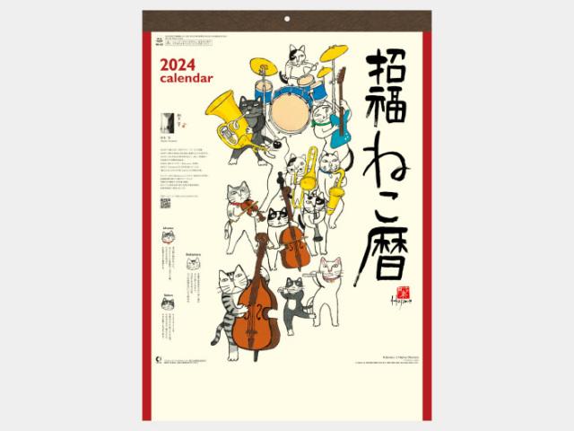招福ねこ暦 NK83カレンダー印刷 2019年度