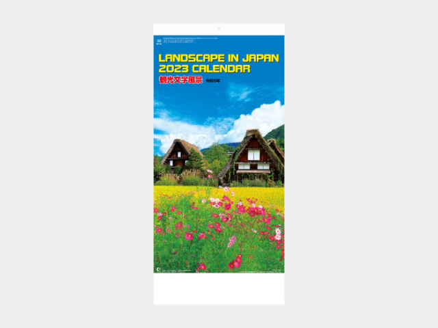 観光文字風景(小) NK85カレンダー印刷 2019年度