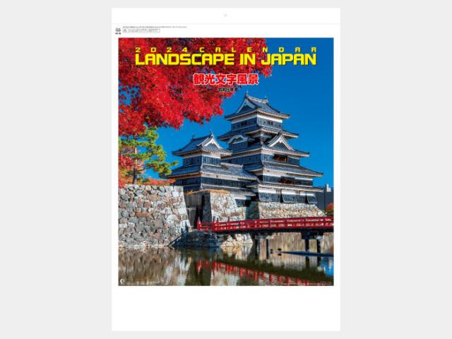 観光文字風景 NK86カレンダー印刷 2019年度