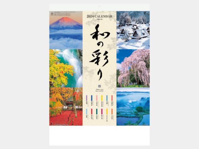 和の彩り NK88カレンダー印刷 2019年度