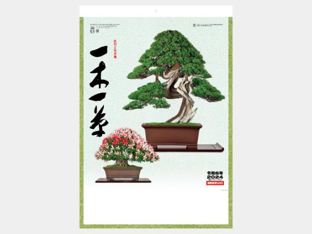 風姿花影(盆栽) NK91 カレンダー印刷 2020年度