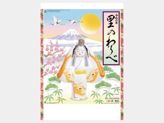 里のわらべ NK92 カレンダー印刷 2020年度