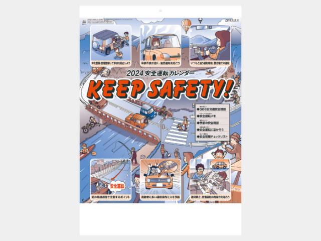 交通安全標語集 NK97 カレンダー印刷 2020年度