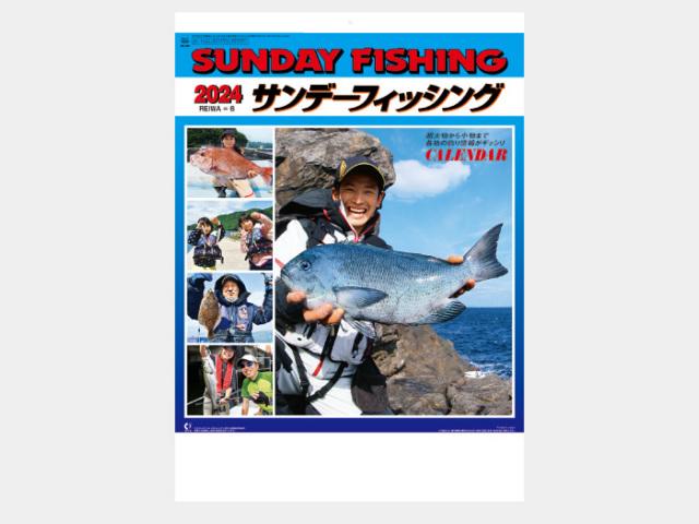 サンデーフィッシング NK99 カレンダー印刷 2020年度