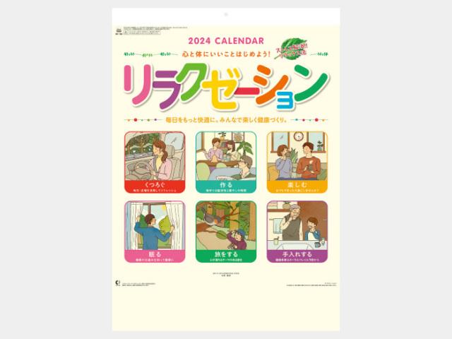 リラクゼーション NK106 カレンダー印刷 2020年度