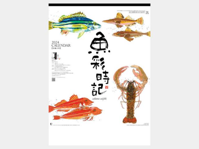 魚彩時記 ~岡本 肇 作品集~ NK107カレンダー印刷 2019年度