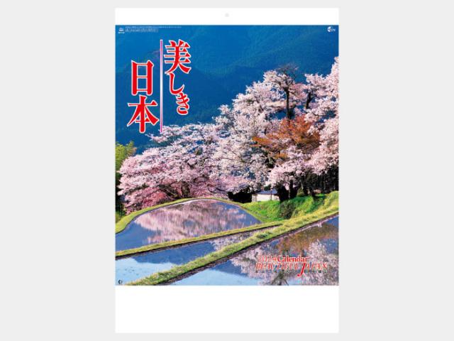 美しき日本 NK110カレンダー印刷 2019年度