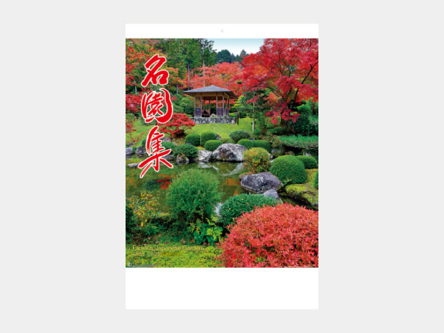 名園集 NK111カレンダー印刷 2019年度