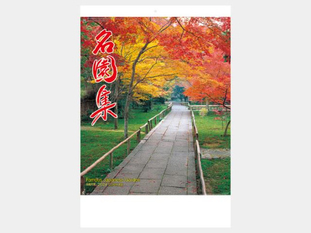 名園集 NK111 カレンダー印刷 2020年度