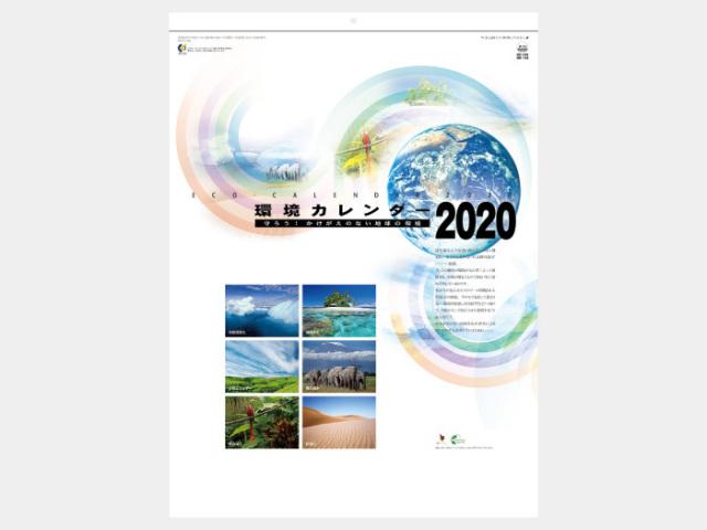 環境カレンダー NK114 カレンダー印刷 2020年度