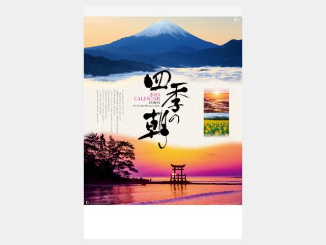四季の朝 NK115カレンダー印刷 2019年度