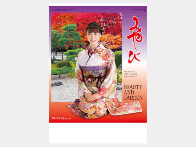 みやび(和装スターと庭園) NK118カレンダー印刷 2019年度