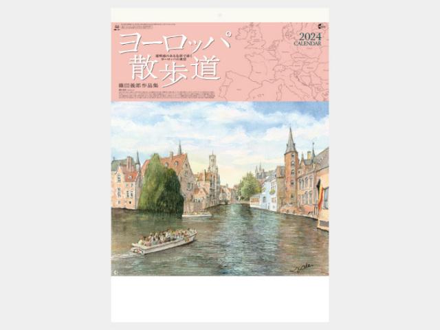 ヨーロッパ散歩道 NK121カレンダー印刷 2019年度