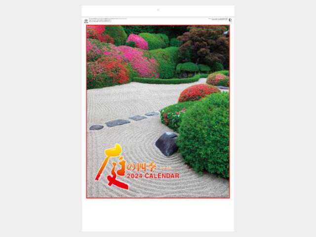 庭の四季 NK135カレンダー印刷 2019年度
