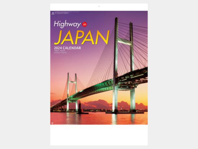 ハイウェージャパン NK136カレンダー印刷 2019年度
