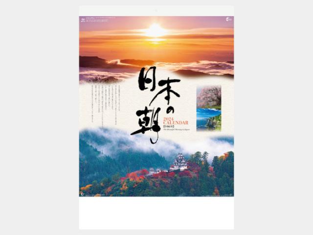 日本の朝 NK137カレンダー印刷 2019年度