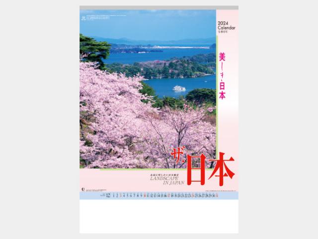 ザ・日本 NK138カレンダー印刷 2019年度
