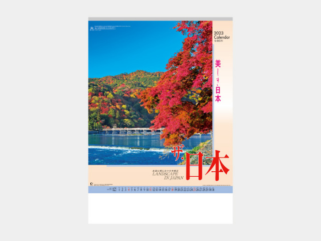 ザ・日本 NK138 カレンダー印刷 2022年度