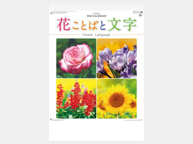 花ことばと文字 NK139 カレンダー印刷 2020年度