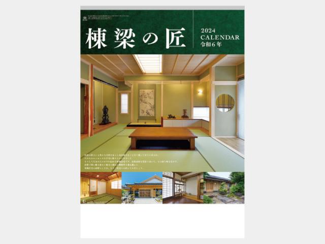 棟梁の匠 NK140カレンダー印刷 2019年度