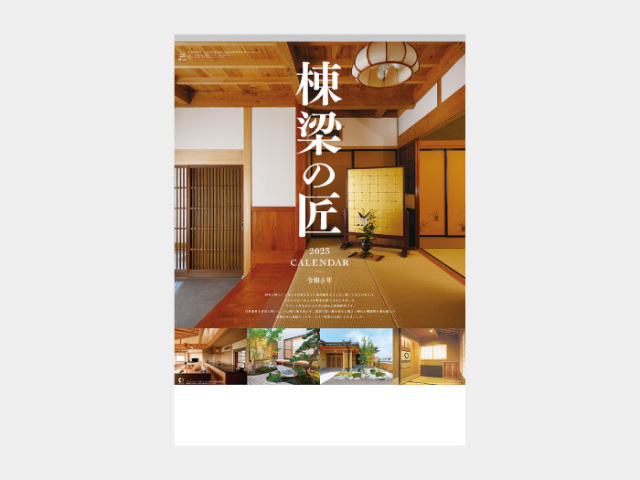 棟梁の匠 NK140 カレンダー印刷 2020年度