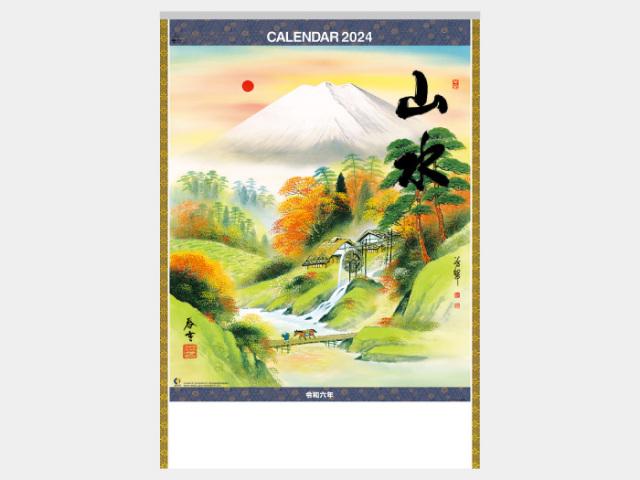 山水 NK141カレンダー印刷 2019年度