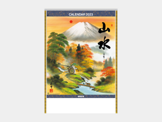 山水 NK141 カレンダー印刷 2022年度
