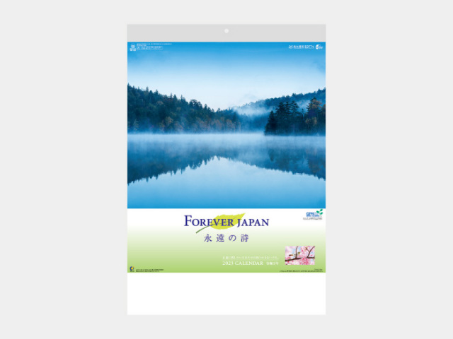 フォーエバー・ジャパン NK142 カレンダー印刷 2022年度