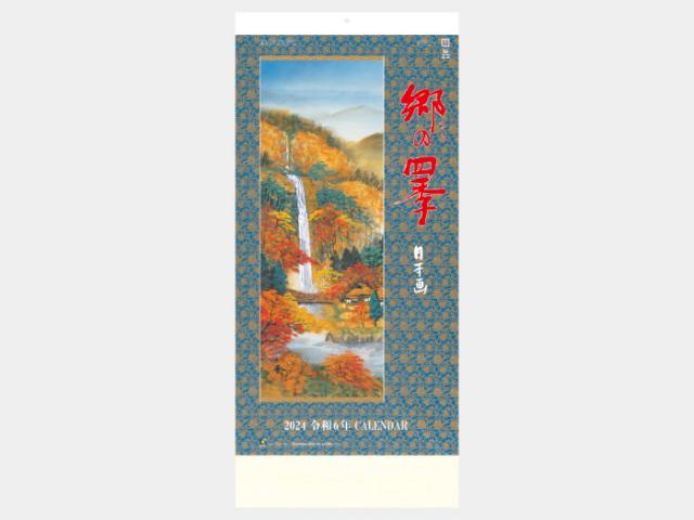 日本画山水 NK150 カレンダー印刷 2022年度