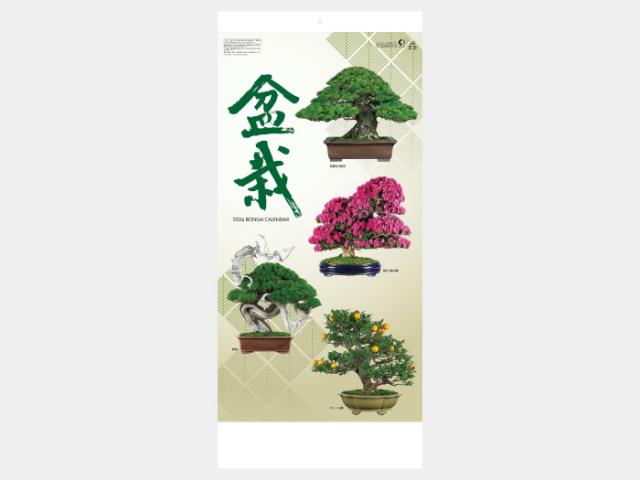宝樹集 NK152 カレンダー印刷 2020年度
