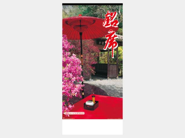 銘席 NK153 カレンダー印刷 2022年度