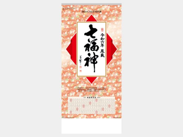 七福神 NK157 カレンダー印刷 2022年度