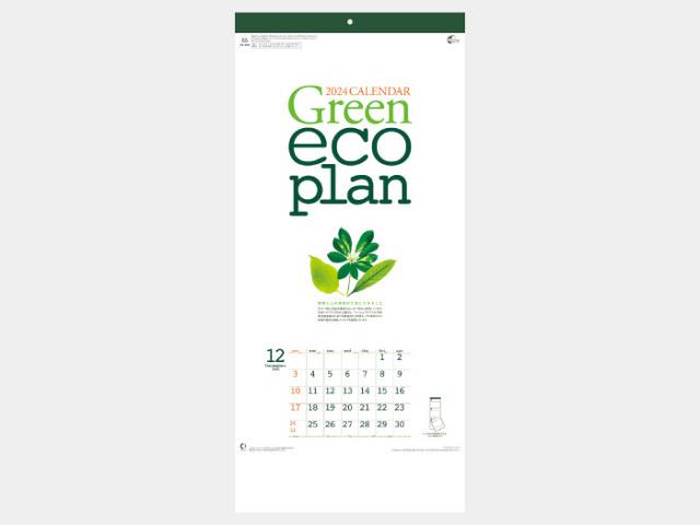 グリーン エコ・プラン NK160 カレンダー印刷 2019年度