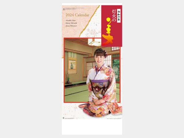 和装スターと灯火の美 NK161 カレンダー印刷 2022年度