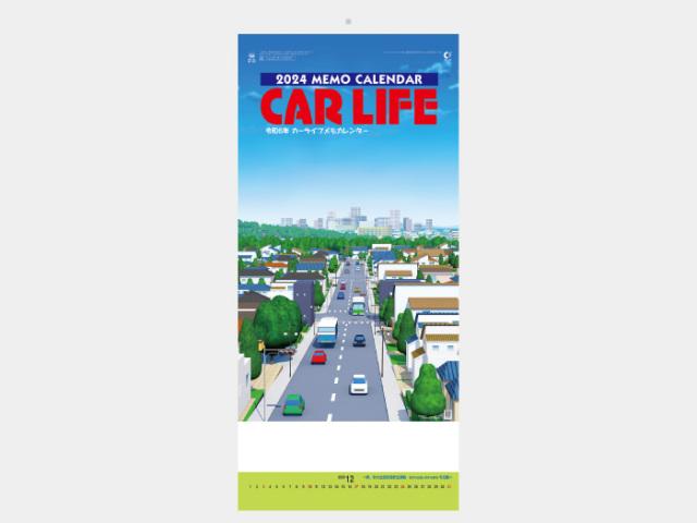 カーライフメモ NK165 カレンダー印刷 2020年度