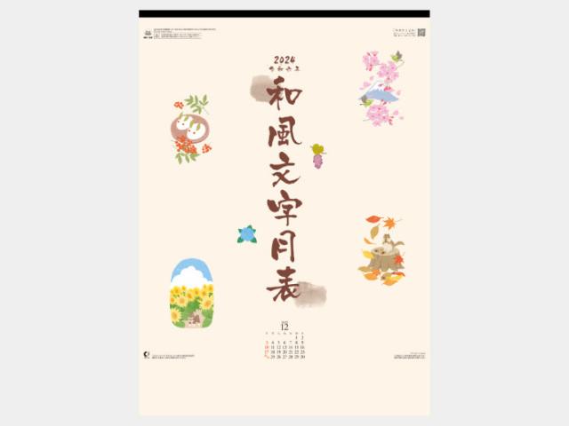 和風文字月表 NK168カレンダー印刷 2019年度