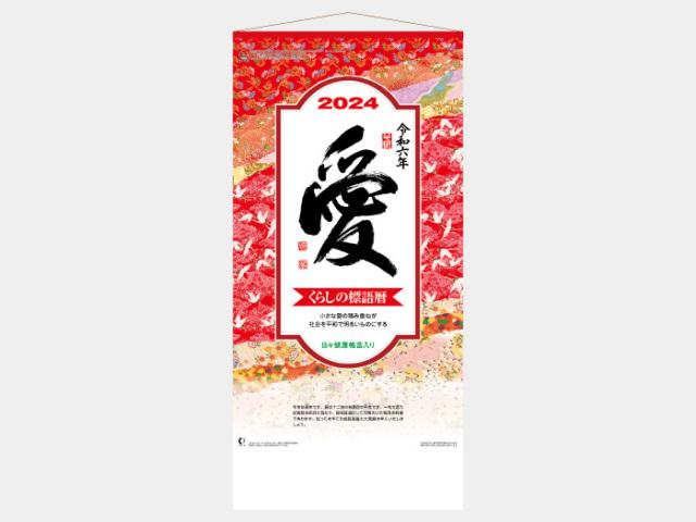 愛(小)長紐付 NK188カレンダー印刷 2019年度