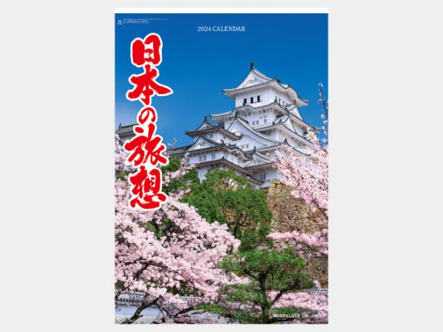 (フィルム)日本の旅想 NK403カレンダー印刷 2019年度