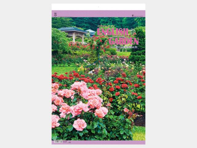 (フィルム)イングリッシュ・ガーデン NK405 カレンダー印刷 2022年度