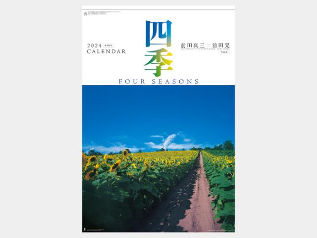 (フィルム)四季 前田真三・前田晃 作品集 NK407カレンダー印刷 2019年度