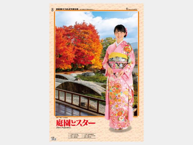 (フィルム)和装スターと庭園 NK411カレンダー印刷 2019年度