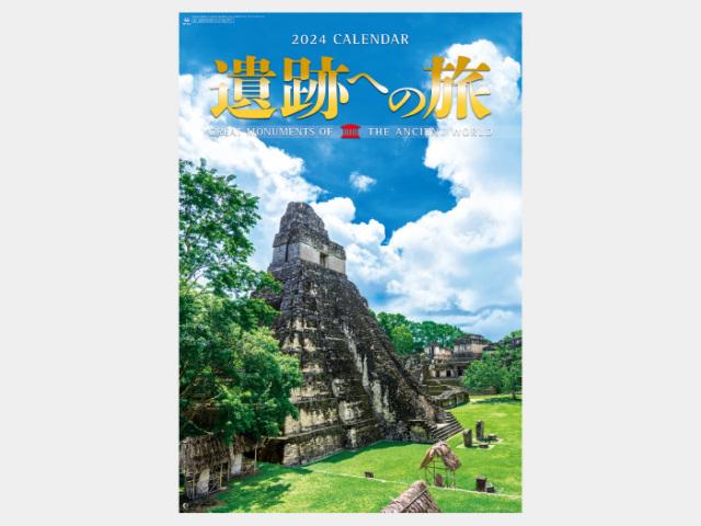 (フィルム)遺跡への旅 NK413カレンダー印刷 2019年度