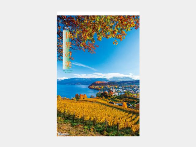 (フィルム)世界の美 NK417 カレンダー印刷 2022年度