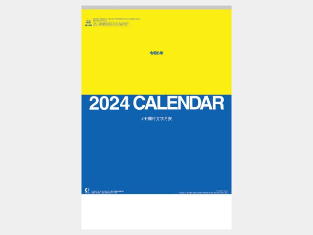 文字月表(風景入り) NK420 カレンダー印刷 2020年度